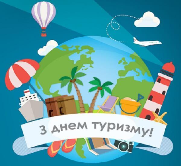 день туризму - привітання 2020