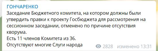 Скриншот Telegram