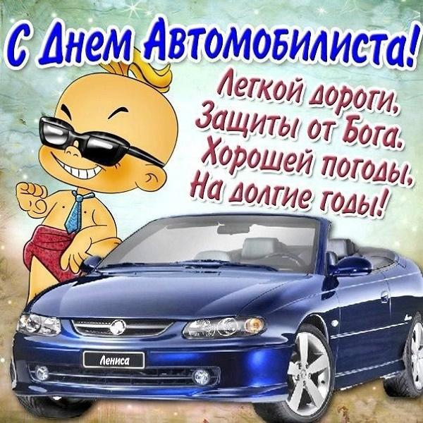 День автомобилиста 2020
