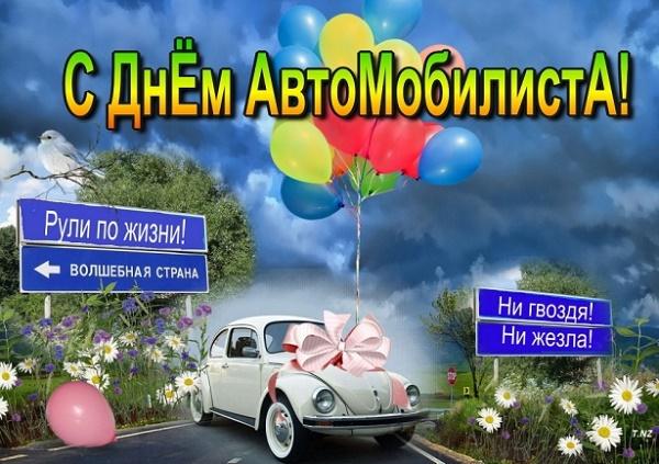 поздравления в день автомобилиста 2020