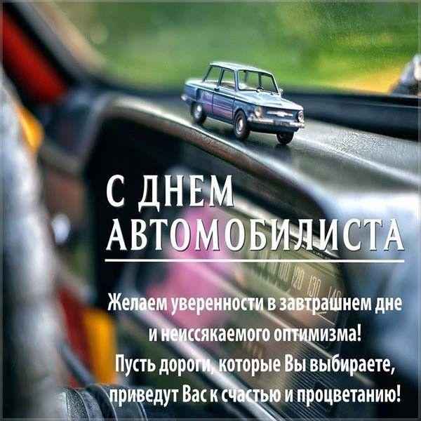 поздравления с днем автомобилиста 2020