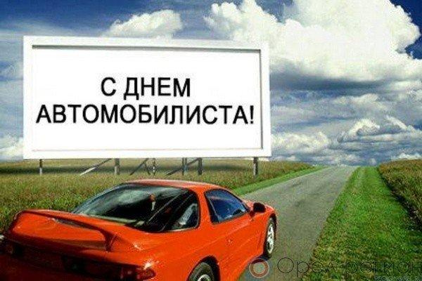 поздравления в день автомобилиста стихи и проза