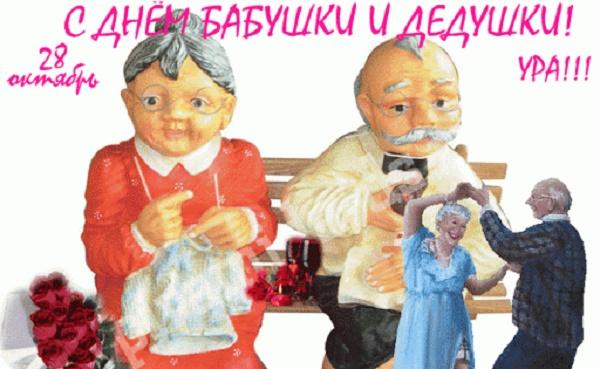 Поздравления с Днем бабушек и дедушек стихи и проза