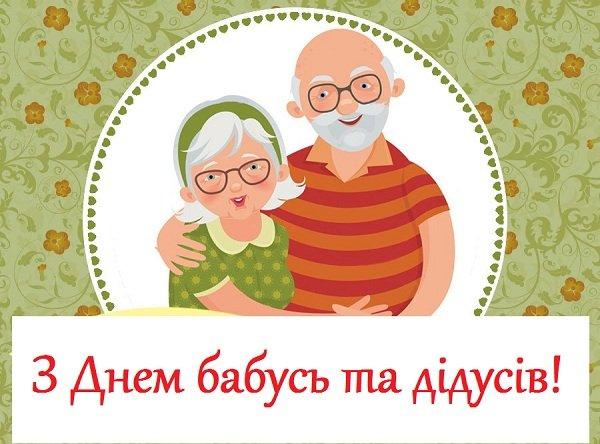 Привітання з Днем бабусь і дідусів