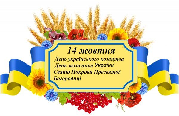 День українського козацтва 2020