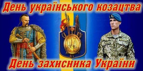 День українського козацтва привітання в віршах та прозі