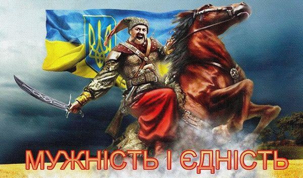 День козацтва України - привітання