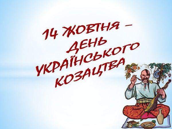 День козака України привітання