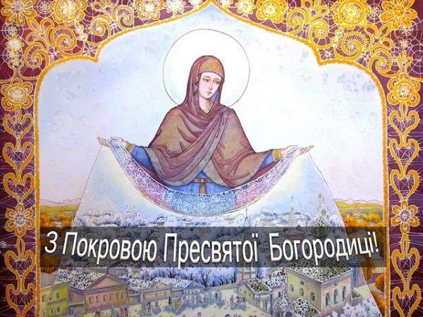 Привітання на Покрову Пресвятої Богородиці