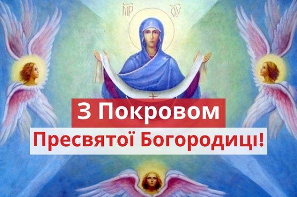 Привітання на Покрову Пресвятої Богородиці картинки та листівки