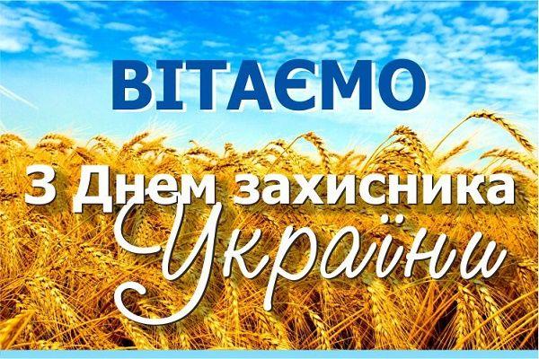 День захисника України - картинки та листівки