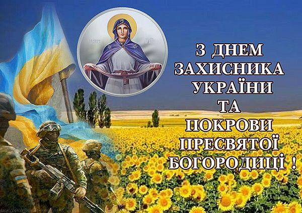 З Днем захисника України 2020 - вірші та проза