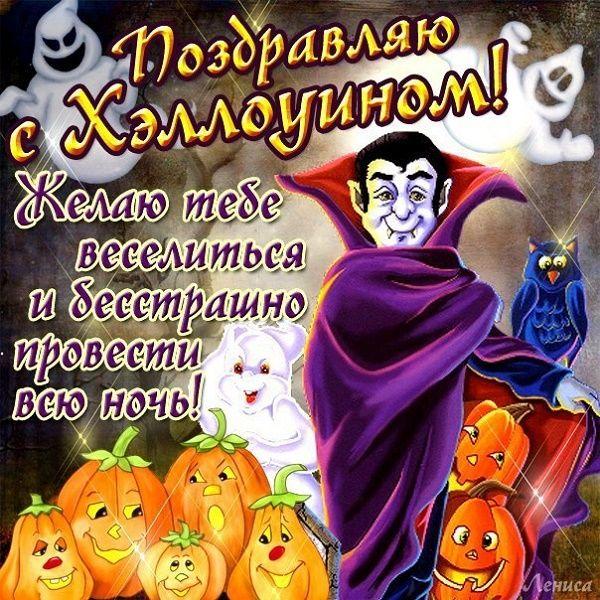 Поздравления с Хэллоуином 2020