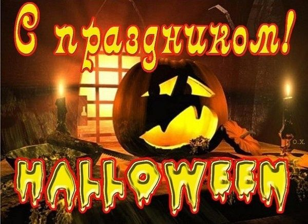 Поздравления с Хэллоуином  стихи и проза