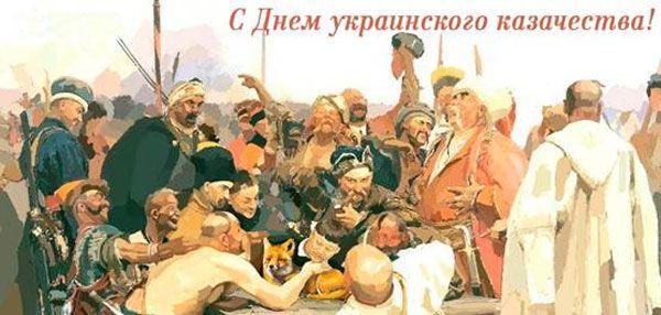 Поздравления в День украинского казачества 2020