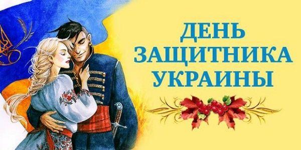 Поздравления с Днем казачества Украины