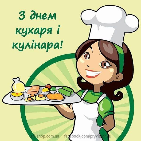 Привітання з Днем кухаря 2020