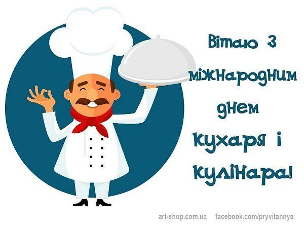 День кухаря 2020 картинки та листівки