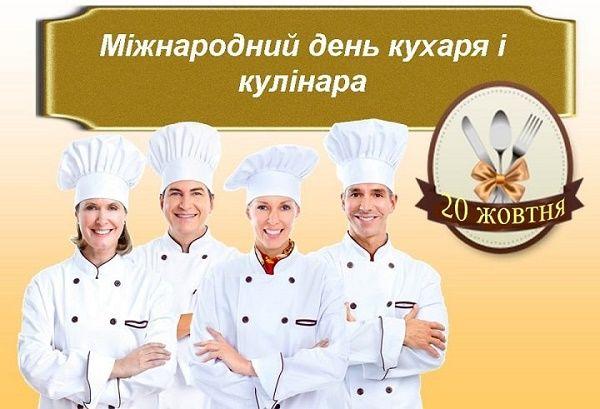 Привітання з Днем кухаря 2020 вірші та проза