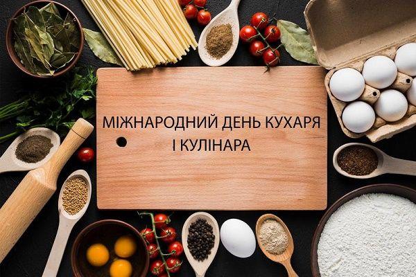 День кухаря - привітання в картинках, віршах та прозі
