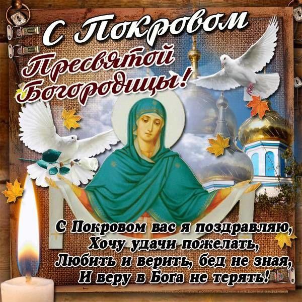 Покров Пресвятой Богородицы 2020