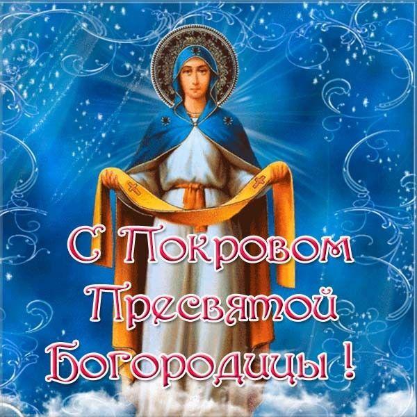 Покров Пресвятой Богородицы поздравления