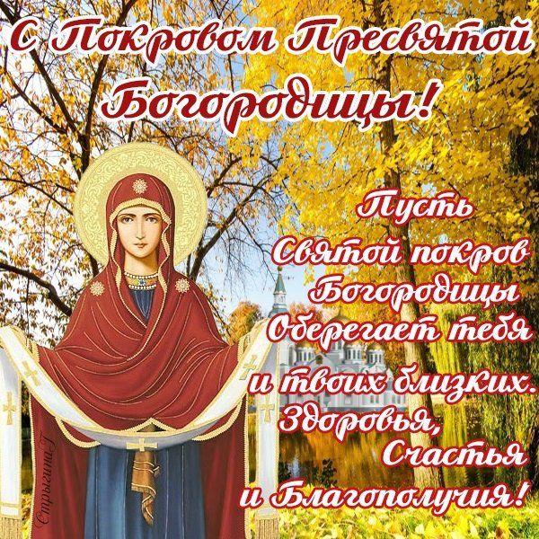 Покров Пресвятой Богородицы проза и стихи