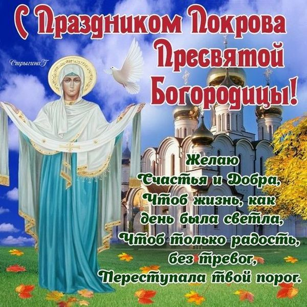 поздравления на Покров Пресвятой Богородицы 2020