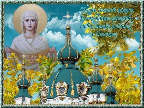 Поздравления в Покров Пресвятой Богородицы 2020