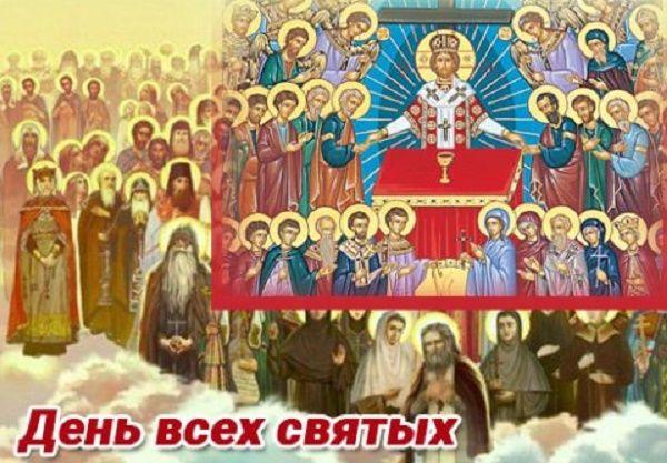 Поздравления с Днем всех святых 2020