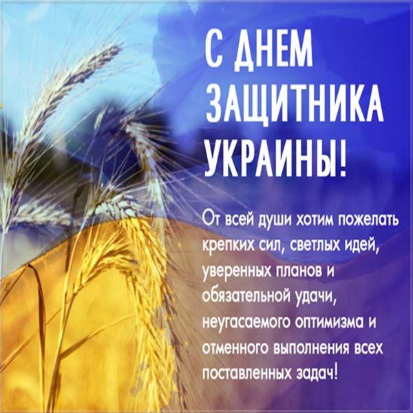 День защитника Украины 2020