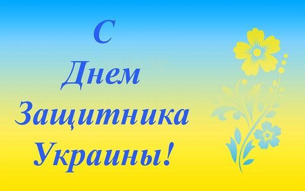 Поздравления в День защитника Украины
