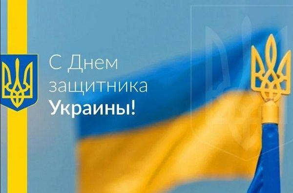 Поздравления с Днем защитника Украины - картинки и открытки