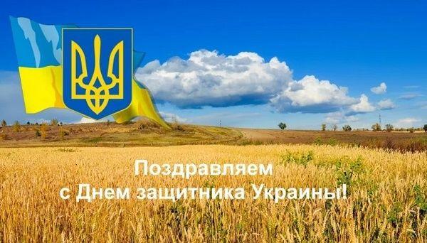 День защитника Украины - красивые поздравления
