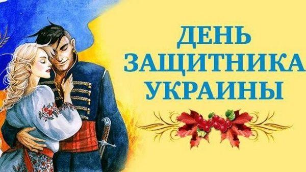 День защитника Украины - поздравления