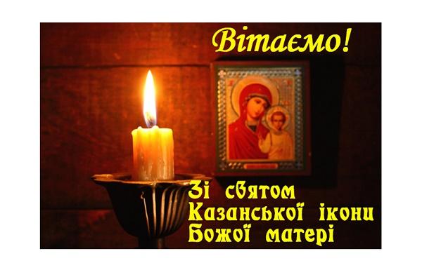 Привітання в День Казанської ікони Божої Матері 2020
