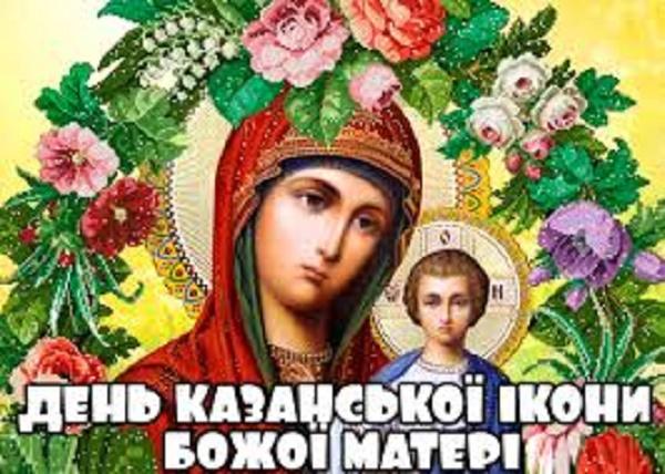 Привітання в День Казанської Божої Матері 2020