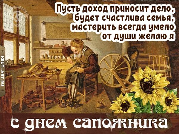 Международный день сапожника картинки и стихи