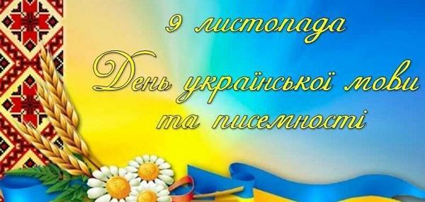 Привітання в День української писемності та мови