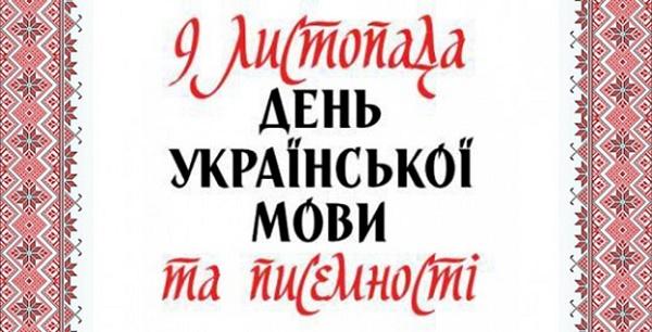 Привітання в День української писемності та мови 2020