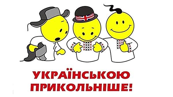 Привітання в День української писемності та мови картинки та листівки