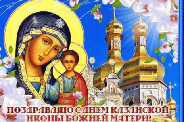 День Казанской иконы Божией Матери 2020