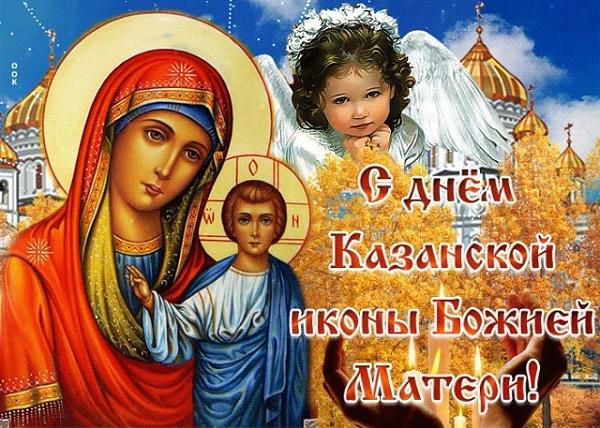 День Казанской Божией Матери 2020