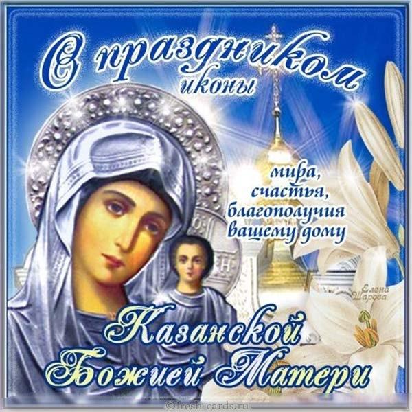 Поздравления в День Казанской иконы Божией Матери