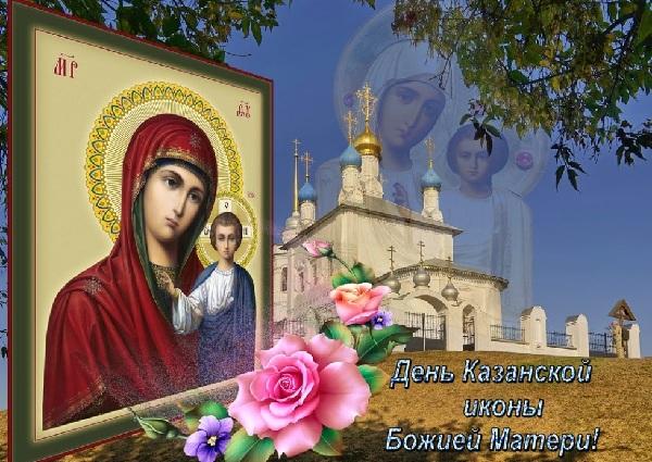 Поздравления в День Казанской иконы Божией Матери 2020 картинки