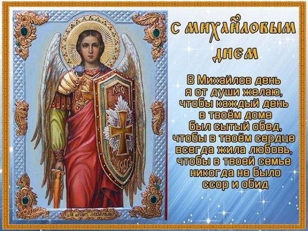 Поздравления на Михайлов день 2020