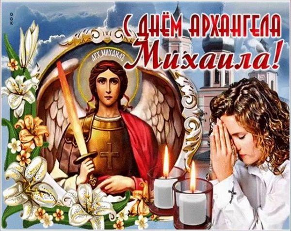 Поздравления на Михайлов день картинки и открытки