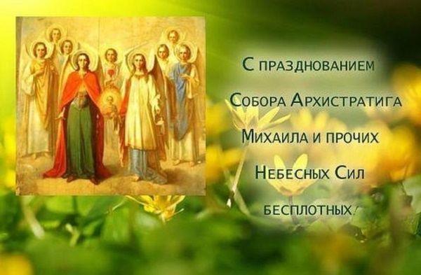 Михайлов день картинки, стихи, проза
