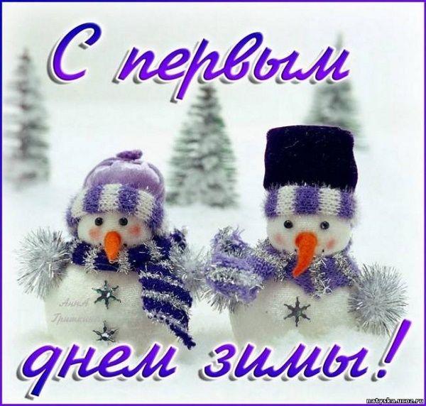 Поздравления с первым днем зимы картинки и открытки