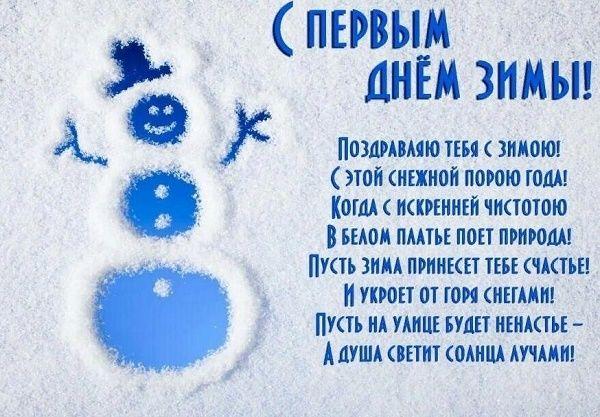 Поздравления с первым днем зимы стихи